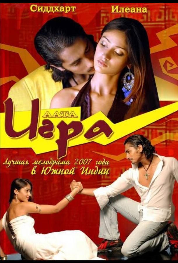 Игра / Aata (2007)