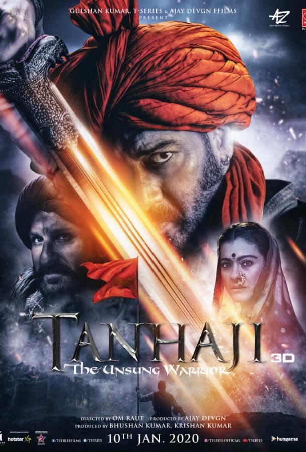Танаджи: Невоспетый воин / Tanhaji: The Unsung Warrior /  (2020)