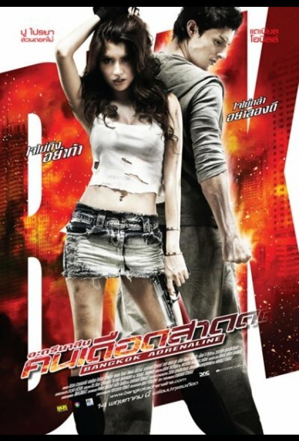 Бангкокский адреналин (2009)