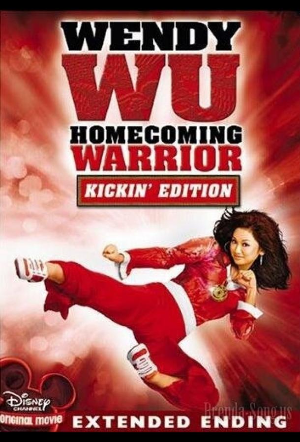 Венди Ву: Королева в бою / Wendy Wu: Homecoming Warrior (2006)