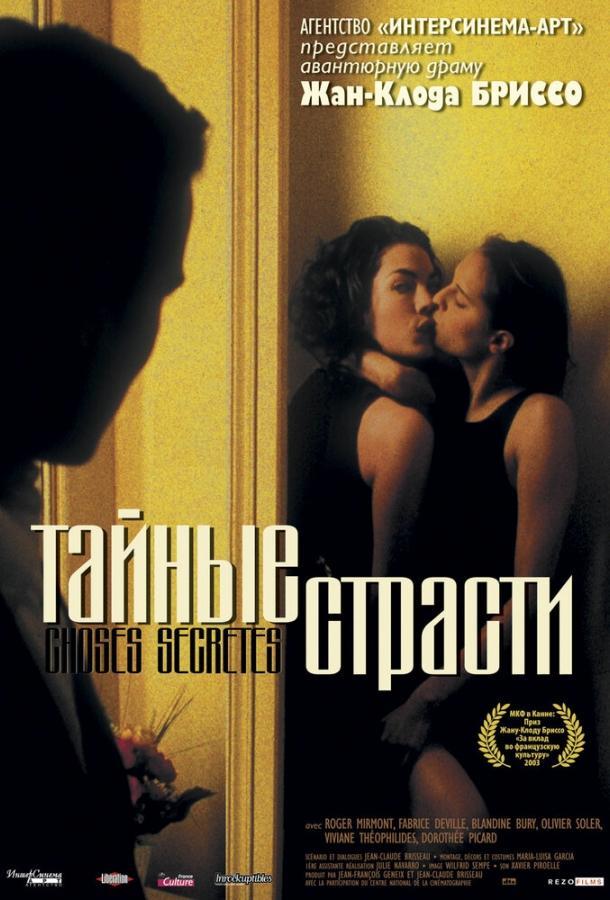 Тайные страсти (2002)