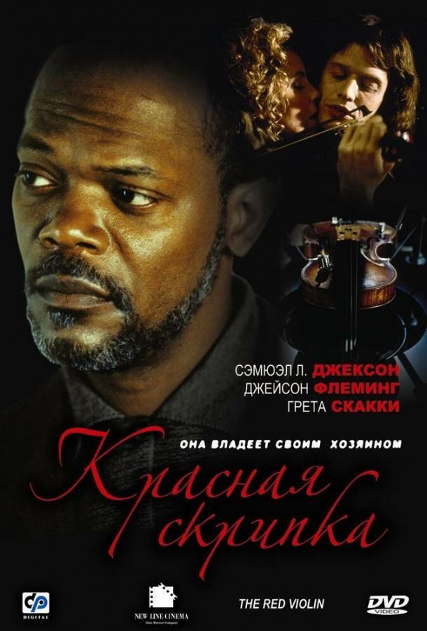 Красная скрипка (1998) смотреть онлайн в хорошем качестве