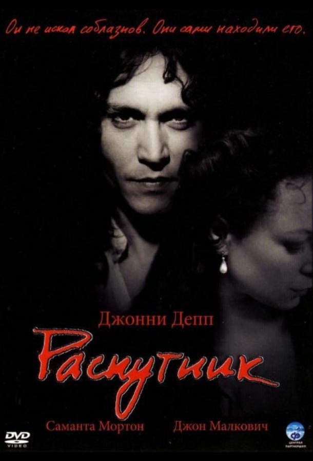 Распутник (2004)