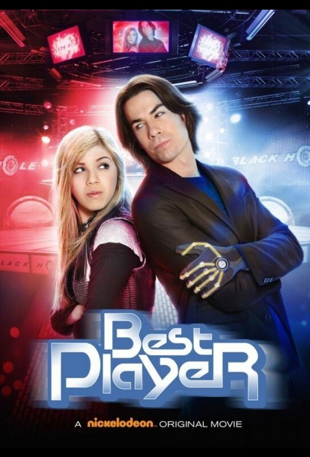 Лучший игрок / Best Player (2011)