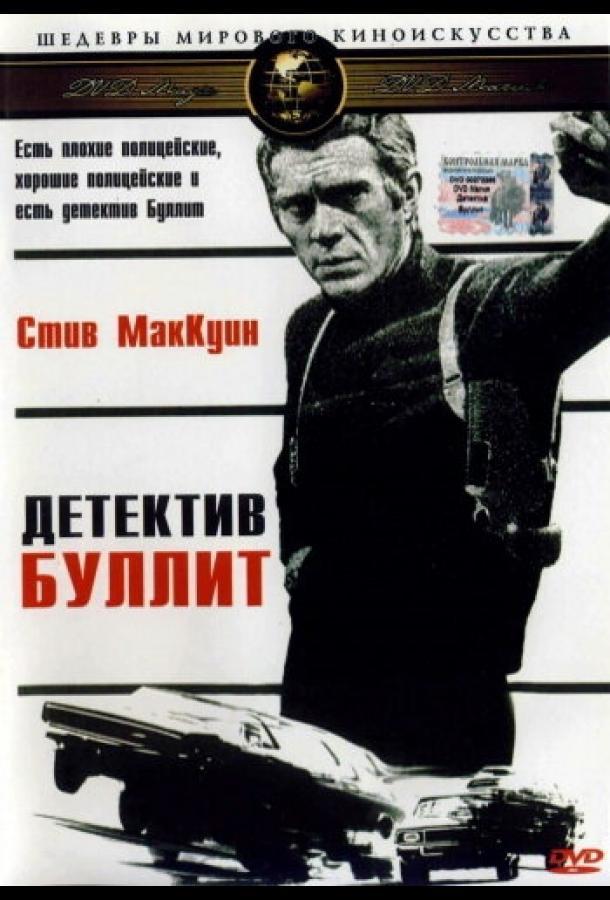 Детектив Буллитт / Bullitt (1968)