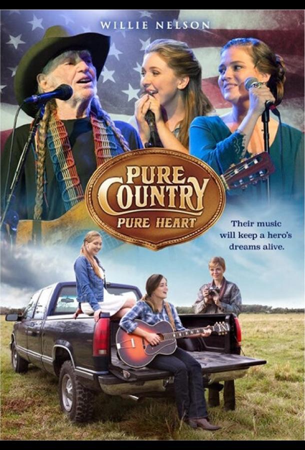 Навстречу мечте / Pure Country Pure Heart (2017)
