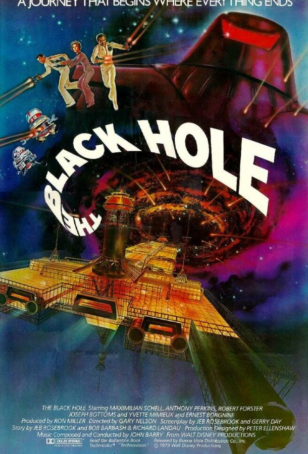 Черная дыра (1979)