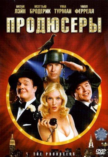 Продюсеры / The Producers (2005) смотреть онлайн