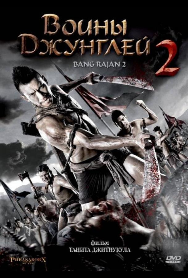Воины джунглей2 / Bang Rajan2 (2010)