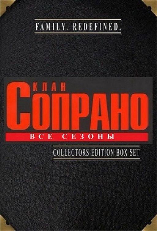 Клан Сопрано (1999) BD 1080