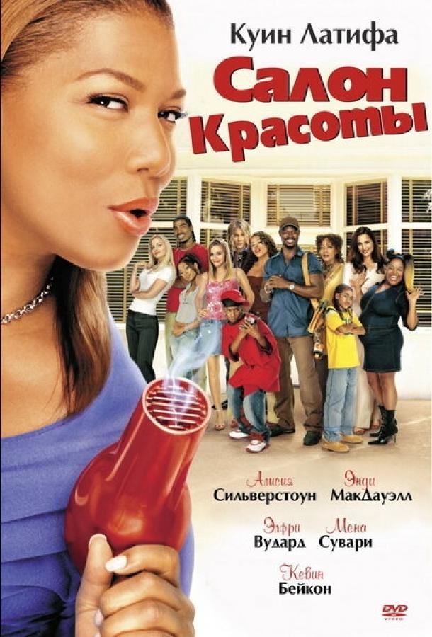 Салон красоты / Beauty Shop (2005)