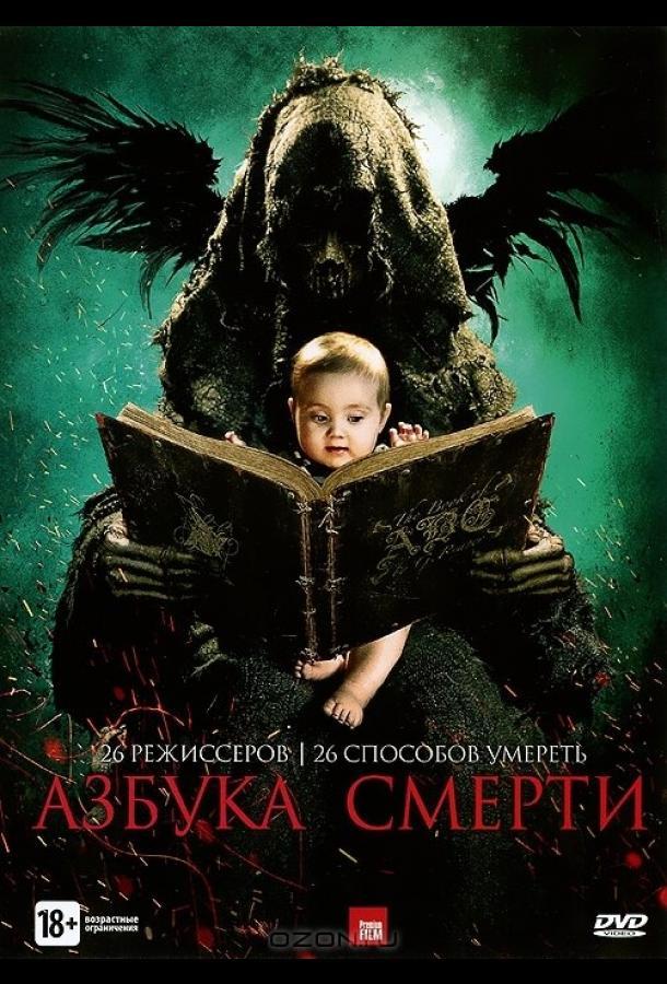 Азбука смерти / The ABCs of Death (2012)
