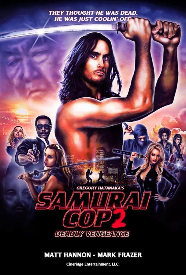 Полицейский-самурай 2: Смертельная месть (2015)