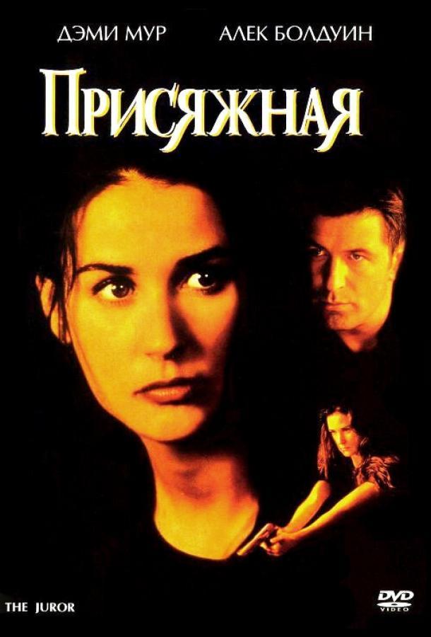 Присяжная / The Juror (1996)