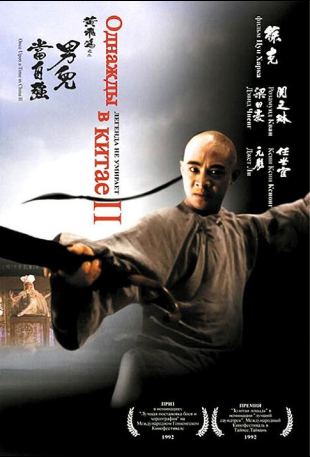 Однажды в Китае 2 / Wong Fei Hung II: Nam yee tung chi keung (1992)