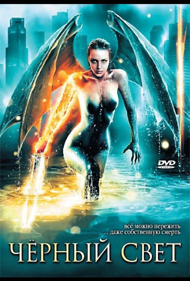 Черный свет (2004)