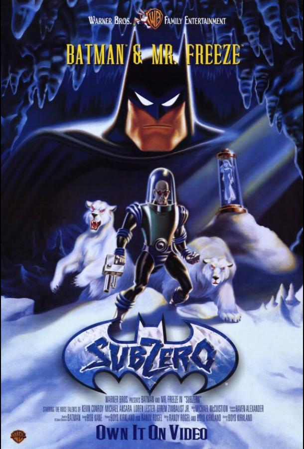 Бэтмэн и Мистер Фриз (1998)
