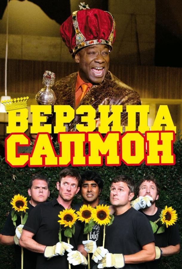 Верзила Салмон / The Slammin' Salmon (2009)