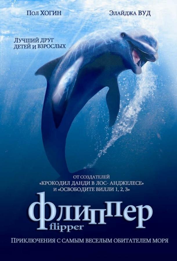 Флиппер / Flipper (1996)