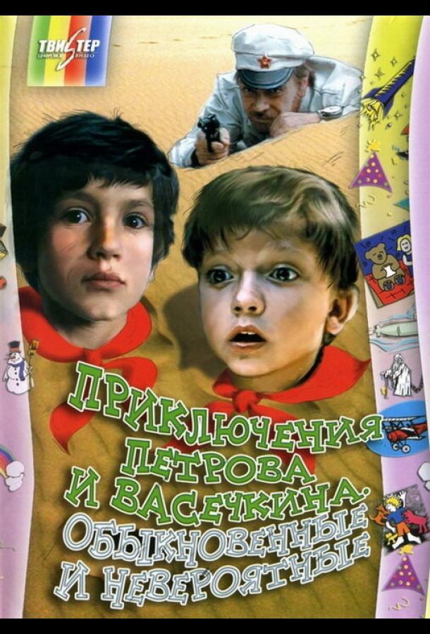 Приключения Петрова и Васечкина, обыкновенные и невероятные (1984)