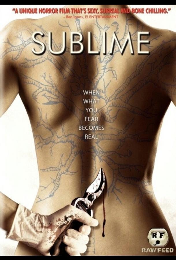 Апофеоз / Sublime (2007)