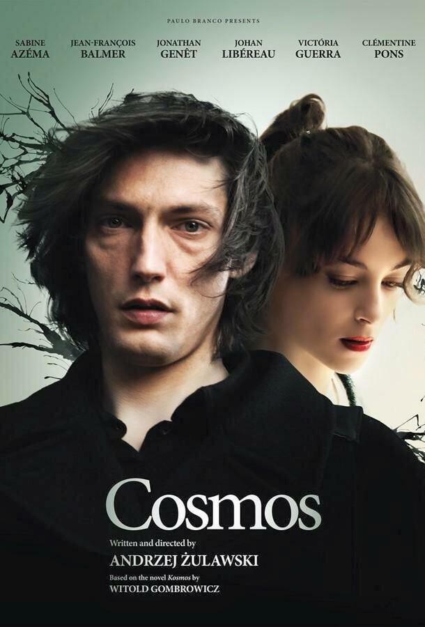 Космос (2015)