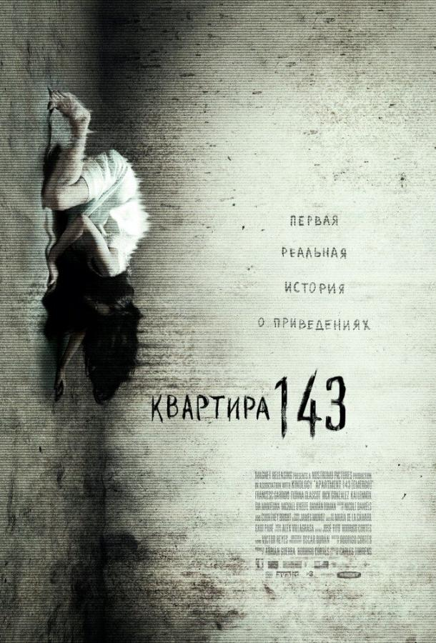 Квартира 143 / Emergo (2011)