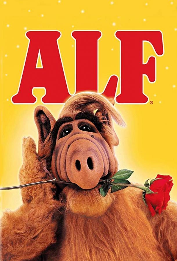 Альф / ALF (1986)