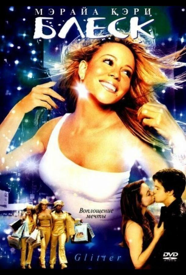 Блеск / Glitter (2001)