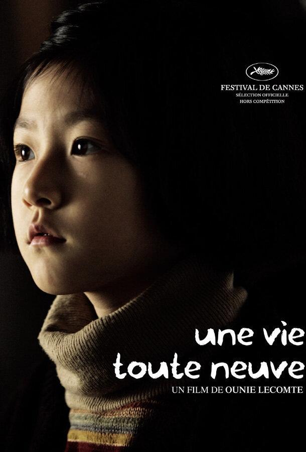 Совершенно новая жизнь (2009)
