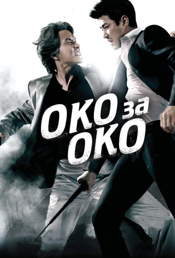 Око за око / Nuneneun nun, ieneuni (2008)
