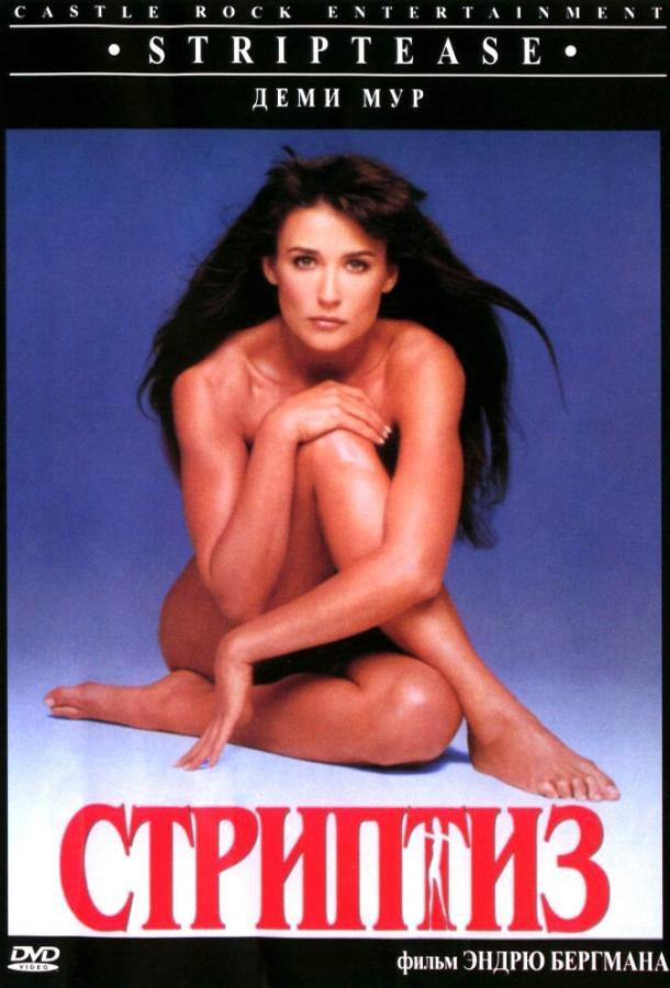Стриптиз / Striptease (1996)