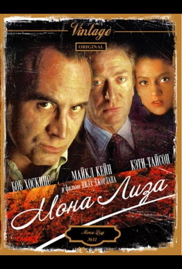 Мона Лиза / Mona Lisa (1986)