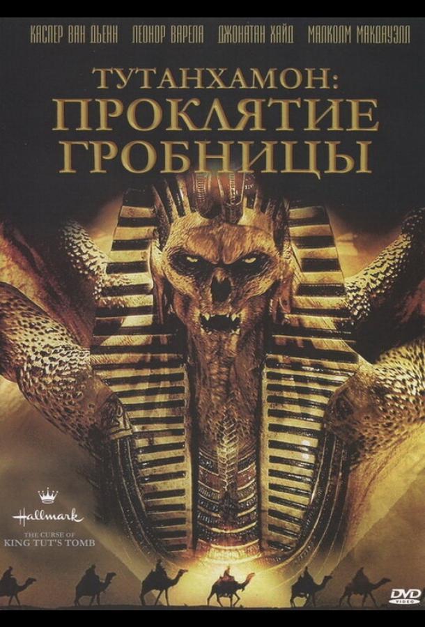 Тутанхамон: Проклятие гробницы (2006)