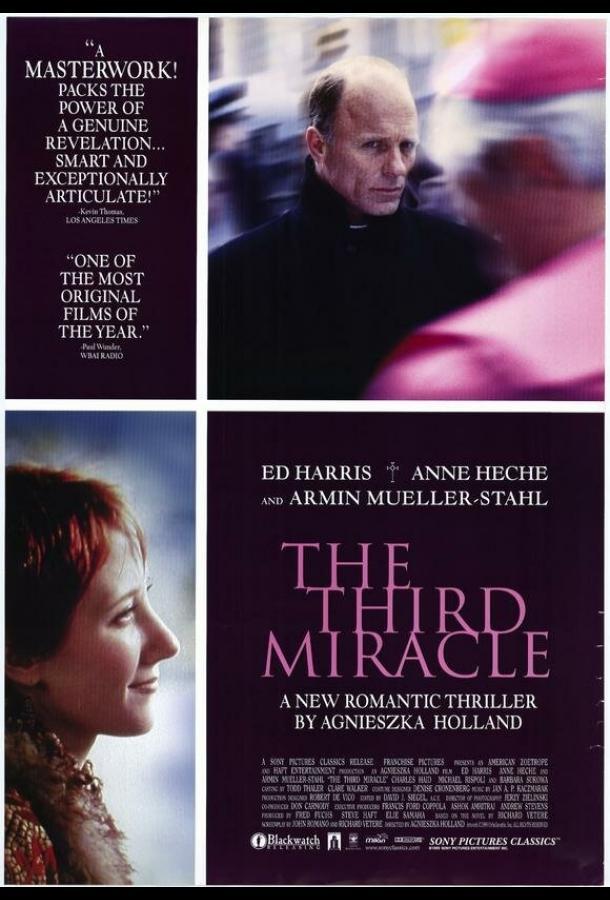 Третье чудо / The Third Miracle (1999)