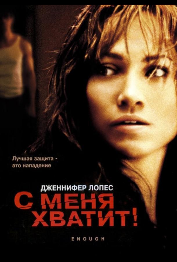 С меня хватит / Enough (2002)