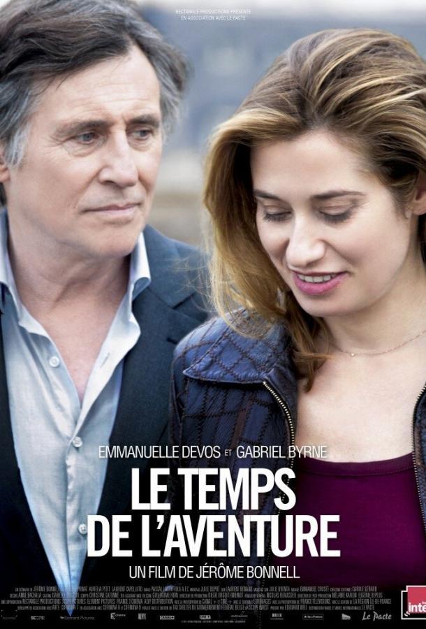 Время приключений / Le temps de l'aventure (2013)