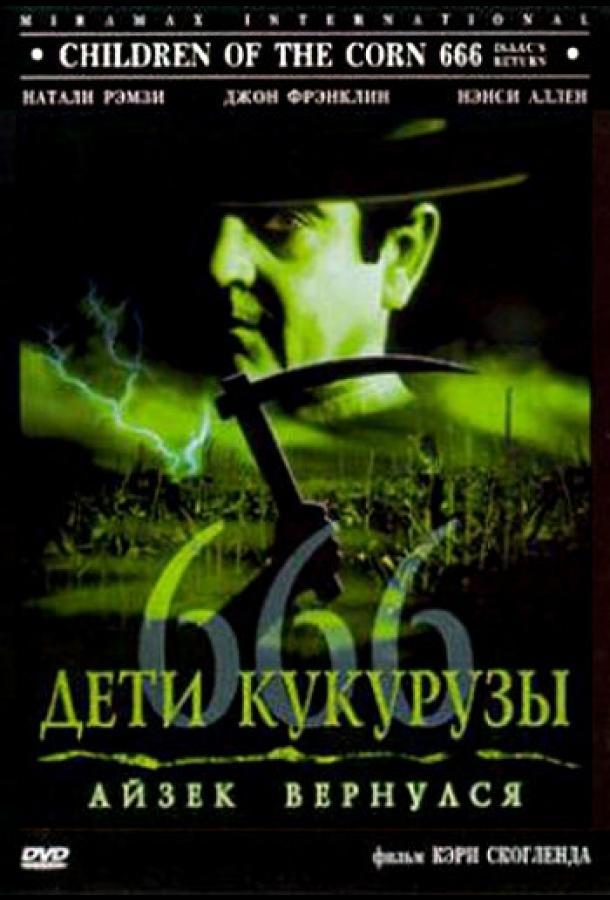 Дети кукурузы 666: Айзек вернулся / Children of the Corn 666: Isaac's Return (1999)