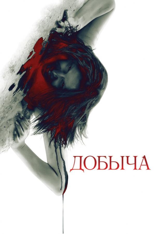 Добыча (2010)