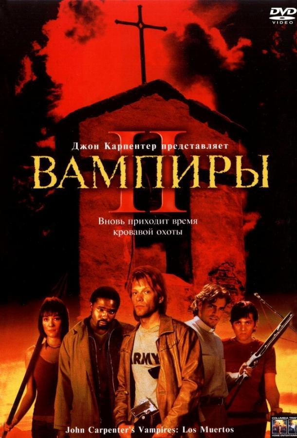 Вампиры 2: День мертвых / Vampires: Los Muertos (2001)