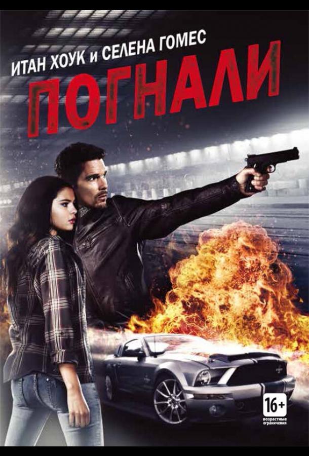Погнали! / Getaway (2013)
