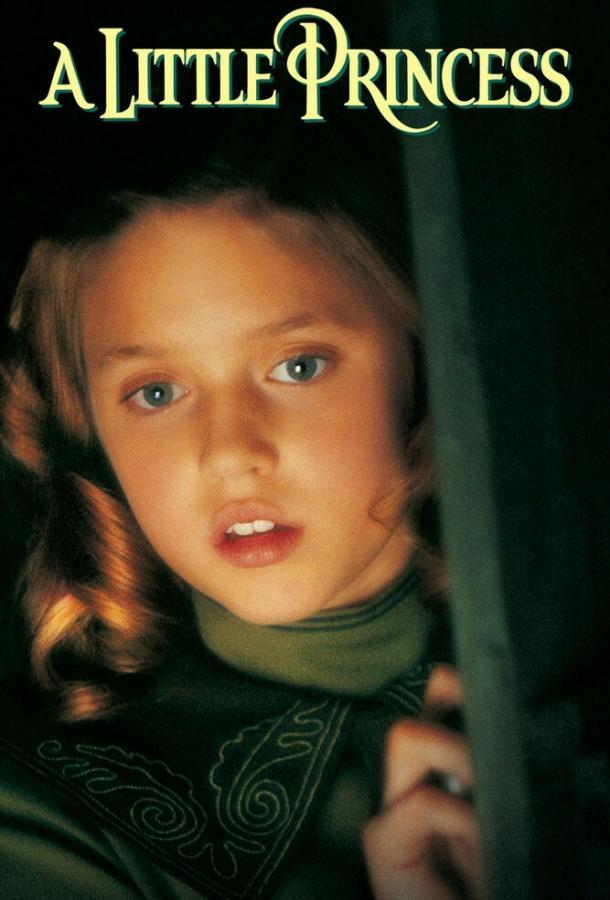 Маленькая принцесса / A Little Princess (1995)