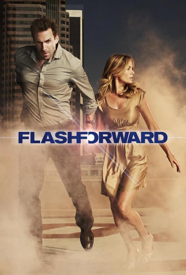 Мгновения грядущего / Вспомни, что будет / FlashForward (2009)