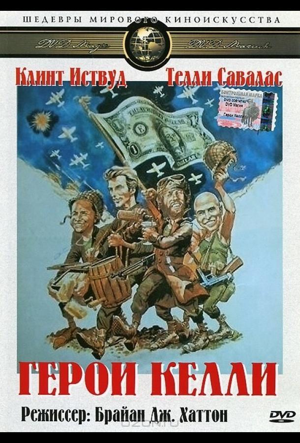 Герои Келли / Kelly's Heroes (1970)