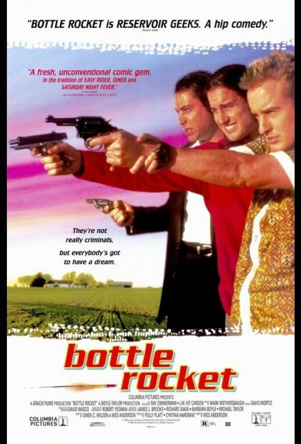 Бутылочная ракета / Bottle Rocket (1995)