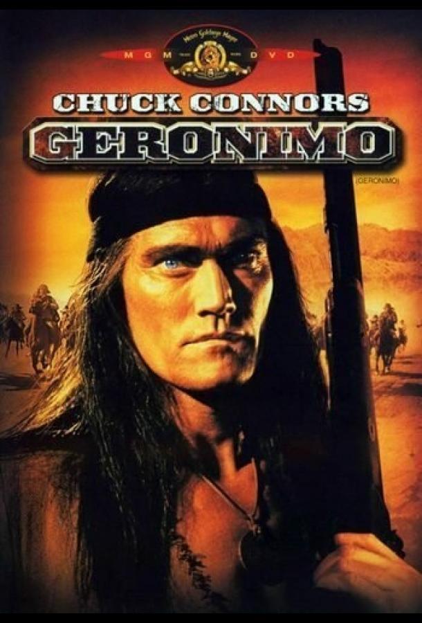 Джеронимо (1962)