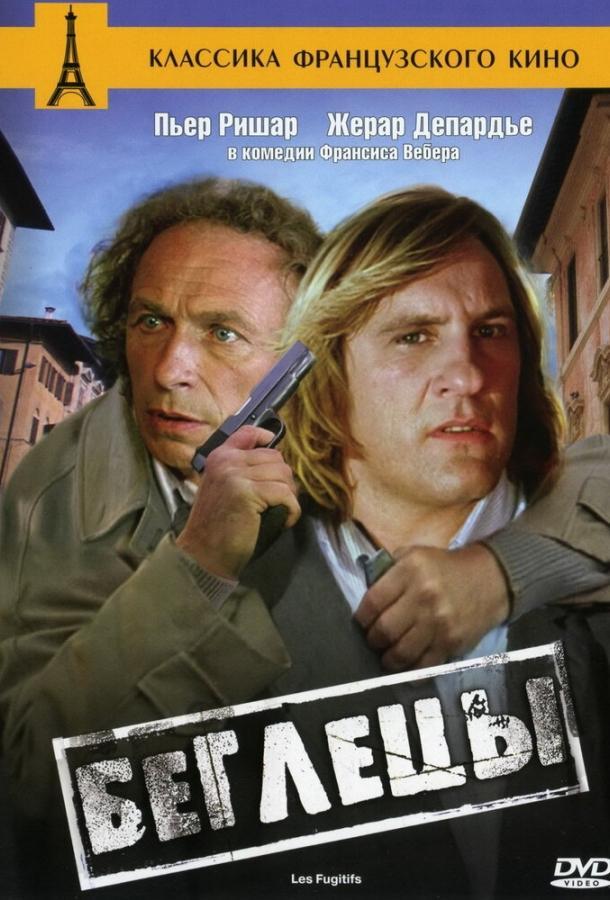 Беглецы (1986)