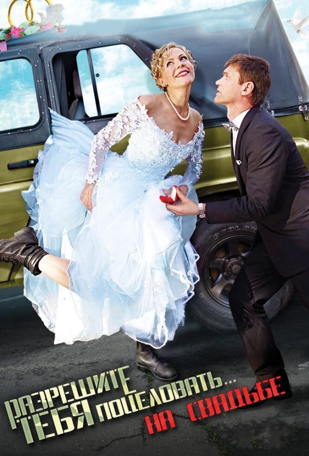 Разрешите тебя поцеловать… на свадьбе (2013)