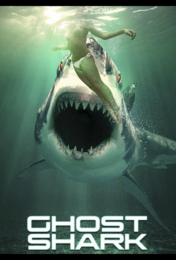 Акула-призрак 2013 смотреть онлайн в хорошем качестве