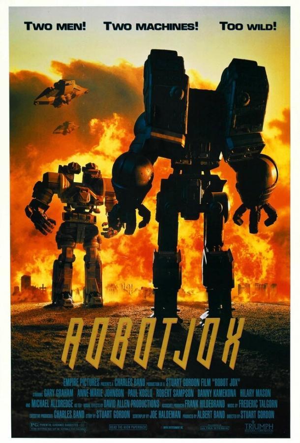 Робот Джокс (1989)
